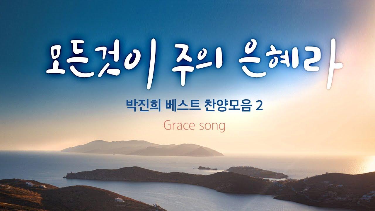 """모든것이 주의 은혜라  박진희 베스트  찬양모음 2 """"Grace song"""""""