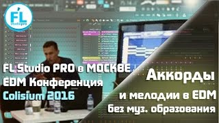 Музыкальная основа для EDM, мелодии и аккорды. Павел Уоллен и FL Studio PRO на Colisium MSK 2016