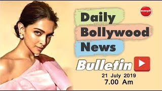 Latest Hindi Entertainment News From Bollywood | Deepika Padukone | 21 July 2019 | 07:00 AM