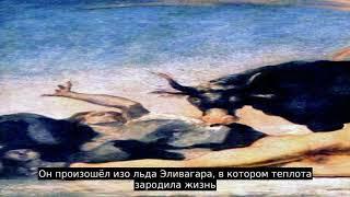 Имир (мифология)