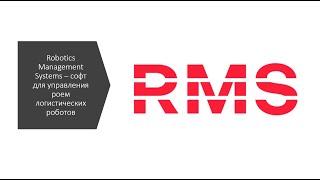 Визуализация работы роботизированного склада в системе RMS