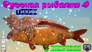 Русская Рыбалка 4  День закрытых .......!  Всем привет!