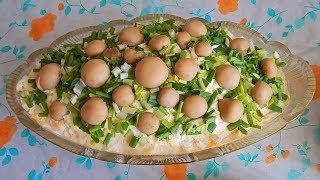 Сделали салат грибная поляна /Лесная фантазия
