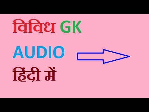 GK VIVIDH AUDIO IN HINDI (1) 2017 ll by EXAM PREP