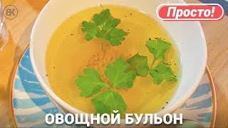 ОВОЩНОЙ БУЛЬОН Диетический рецепт