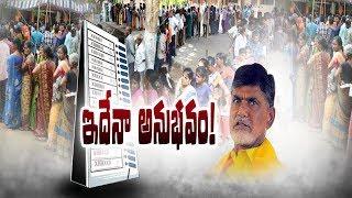 CM Chandrababu 40 Years Industry   ఇదేనా చంద్రబాబు 40 ఏళ్ల అనుభవం..!    Sakshi Special Edition