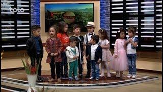 بامداد خوش - ویژه برنامه روز معلم - ترانۀ زیبا از کودکان