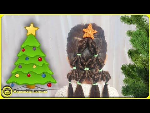 🎄 Hairstyle for a girl CHRISTMAS TREE 🎄 № 5   VERY SIMPLE   Hairstyle for the New Year