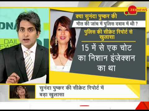 DNA analysis of Shashi Tharoor's wife Sunanda Pushkar's murder