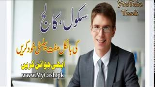 How to Earn Online Money from MyCash.pk | Pakistani Application