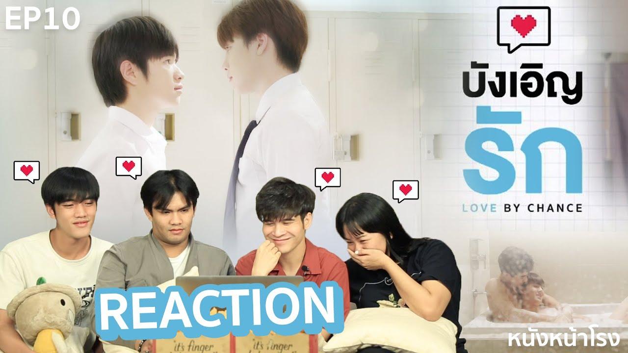 อุ่นเครื่องรีแอค! บังเอิญรัก Love By Chance | EP.10 #หนังหน้าโรงxบังเอิญรักEP10