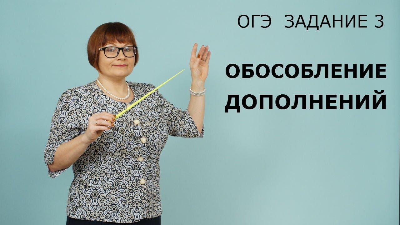 ОГЭ Русский язык 2020 // Задание 3. Обособление дополнений