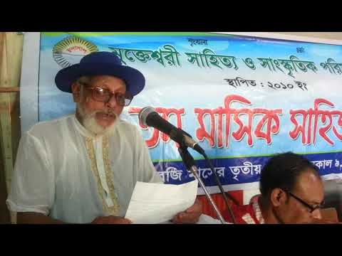 "Haiem Ali Sardar কবি হাতেম আলী সরদারের কবিতা "" অমর কানাচে কবি"""