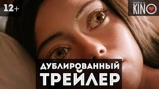Алита: Боевой ангел (2018) русский дублированный трейлер