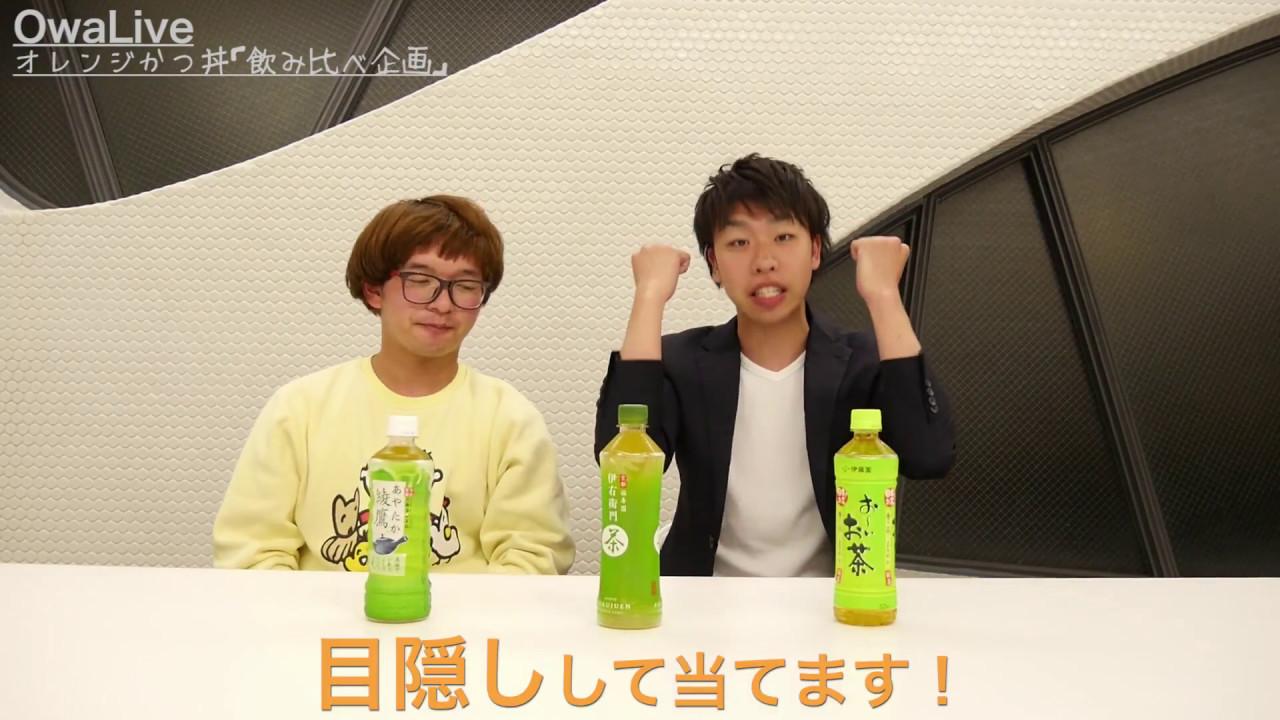 OwaLive〜オレンジかつ丼〜】お...