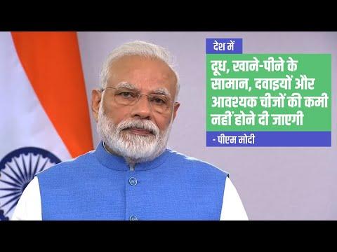 Video - Do not indulge in panic buying, urges PM Modi: https://youtu.be/Oa83VuKCJnA