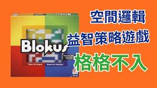 【桌弄‧弄桌遊】遊戲教學-格格不入/大格鬥(Blokus)