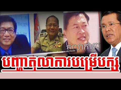 Khmer Hot News RFA Radio Free Asia Khmer Morning Monday 08/21/2017