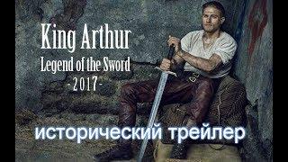 Меч короля Артура. Исторический трейлер