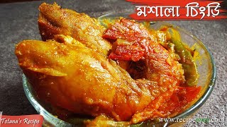 Prawn Masala Bengali Dishes- Bengali Cooking Recipe   Simple and Easy prawn recipes