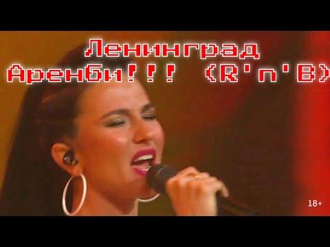 Ленинград — Аренби!!! Noize MC (23.11.2019 Баттл дуэль Red Bull SoundСlash)