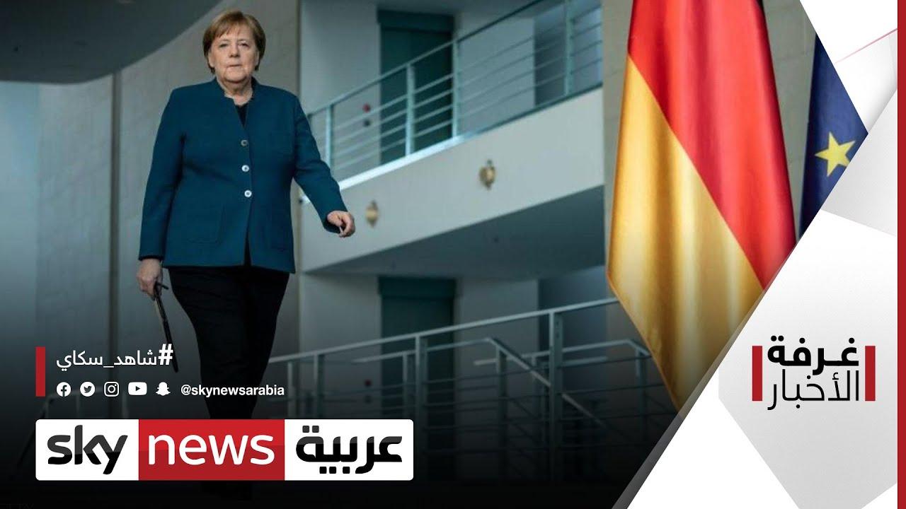الانتخابات الألمانية.. تحديات التغيير| #غرفة_الأخبار