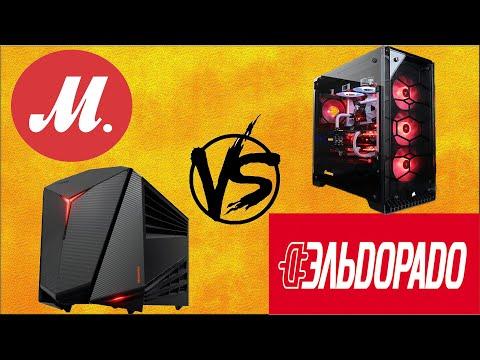 Что лучше МВидео или Эльдорадо? Где лучше выбрать ПК?