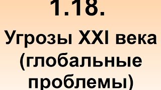 1.18. Угрозы XXI века (глобальные проблемы)