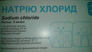 Натрию Хлорид - Sodium Chloride Юрия-Фарм