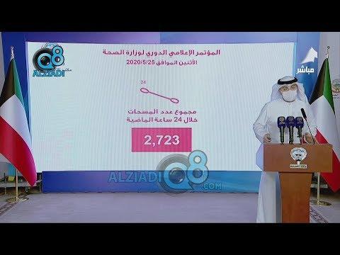 وزارة الصحة الكويتية: إرتفاع عدد الوفيات بسبب فيروس كورونا إلى 165 والإصابات إلى 21,967 حالة  - نشر قبل 22 ساعة