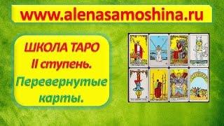 Школа Таро. Алена Самошина.  Перевернутые карты (обучение, видео-уроки по таро). Диагностика колоды