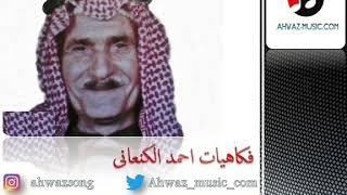 فكاهية احمد الكنعاني - طريق الشوش