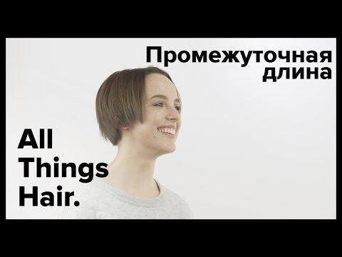 Советы от эксперта: как укладывать отросшие волосы - All Things Hair