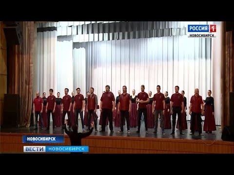 Сибирский хор проводит большое турне в честь 75-летия