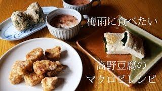 梅雨におすすめのマクロビ高野豆腐レシピ