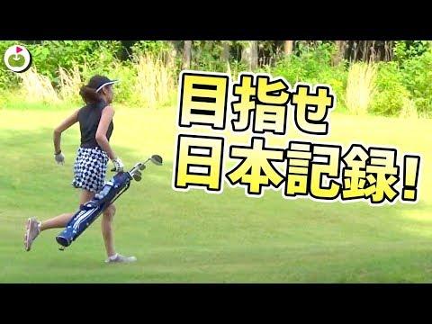 じゅんちゃんが日本記録に挑む!【第2回スピードゴルフ#2】