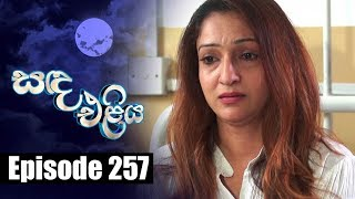 Sanda Eliya - සඳ එළිය Episode 257 | 25 - 03 - 2019 | Siyatha TV Thumbnail