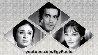 المسلسل الإذاعي ״سنة أولى حب״ ׀ شادية – محمود ياسين – نيللي ׀ نسخة مجمعة