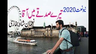 Hasbi Rabbi Jallallah New  Naat 2020 by  Noman Shah