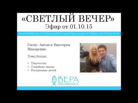 Антон и Виктория Макарские на Радио ВЕРА эф. 01.10.2015