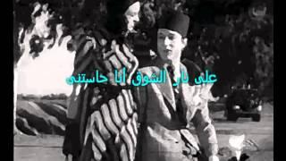 يا مسافر وحدك - محمد عبد الوهاب - كاراوكا - karaoke