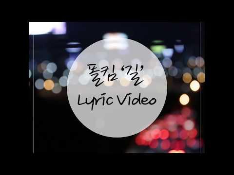 [영상가사집] Paul Kim(폴킴) _ the Road(길) Lyrics
