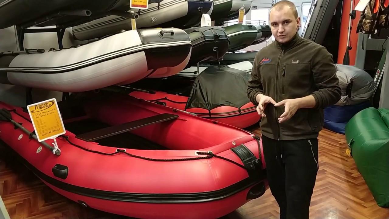 В интернет-магазине активмоторс вы можете купить лодки солар (solar) – пвх лодки под мотор с надувным дном низкого давления. Цены и.