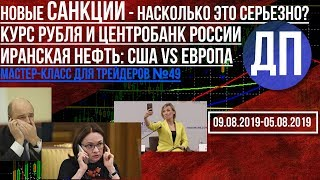 Смотреть видео Новые Санкции - насколько это серьезно? Курс рубля и Центробанк России. Нефть: США vs Европа онлайн