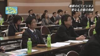 たうんニュース2016年11月「ICTビジネスフォーラム2016in松山」