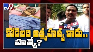Kodela murdered by son for property - Nephew Kancheti Sai - TV9
