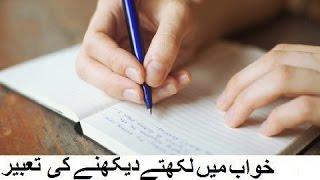 khwab Mein Paper Likhna Dekhna Ki Tabeer| Exam Papers meaning of dreams By Maulana Hafiz Abdul Fatah streaming