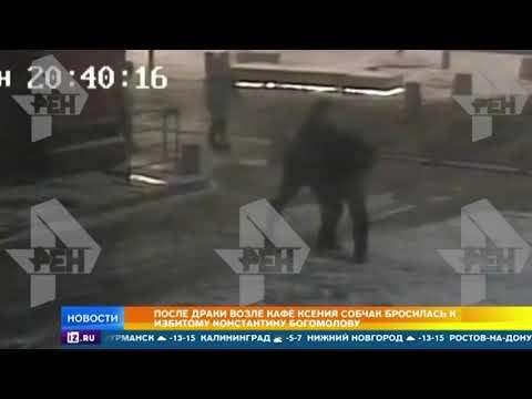 После драки в кафе Собчак пришла к избитому Богомолову