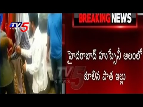 Old House Collapsed In Hyderabad   3 People Severely Injured   TV5 News