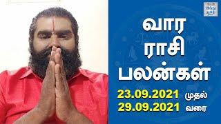 weekly-horoscope-23-09-2021-to-29-09-2021-vara-rasi-palan-hindu-tamil-thisai